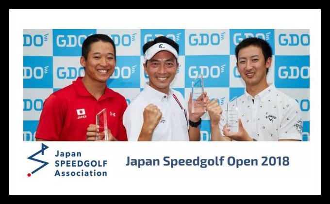 Largest field in Speedgolf – the Japan Speedgolf Open
